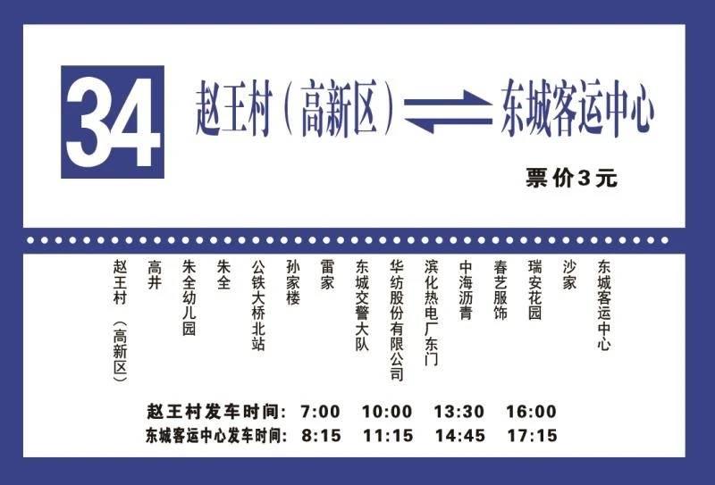 5月1日起,滨州市公交公司开通两条公交线路