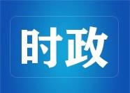 """山东省政协召开""""为编制'十四五'规划建言献策""""协商座谈会"""
