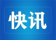 青岛小珠山火灾系违规焊接引燃枯草所致 5人被采取强制措施
