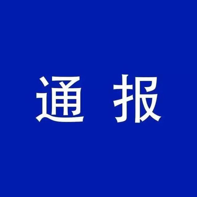 滨州阳信县纪委监委通报4起违反中央八项规定精神问题