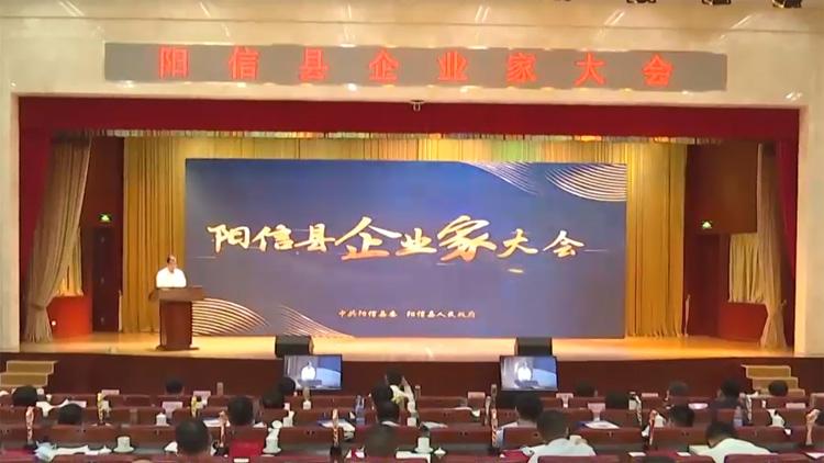 43秒|滨州阳信县召开企业家大会 推动经济高质量发展