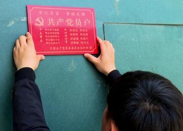 78秒|亮身份、争先进!聊城莘县为36182个共产党员户挂牌