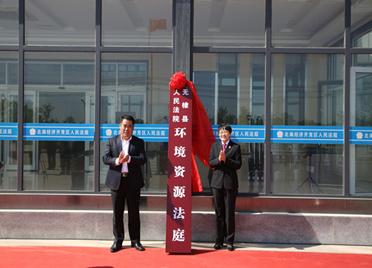 滨州市首家环境资源法庭揭牌成立