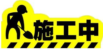 注意!威海文化路这个路段正在施工,请注意绕行