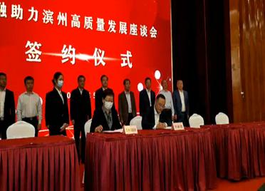 21秒|邮储银行山东省分行与滨州市签署300亿全面战略合作协议