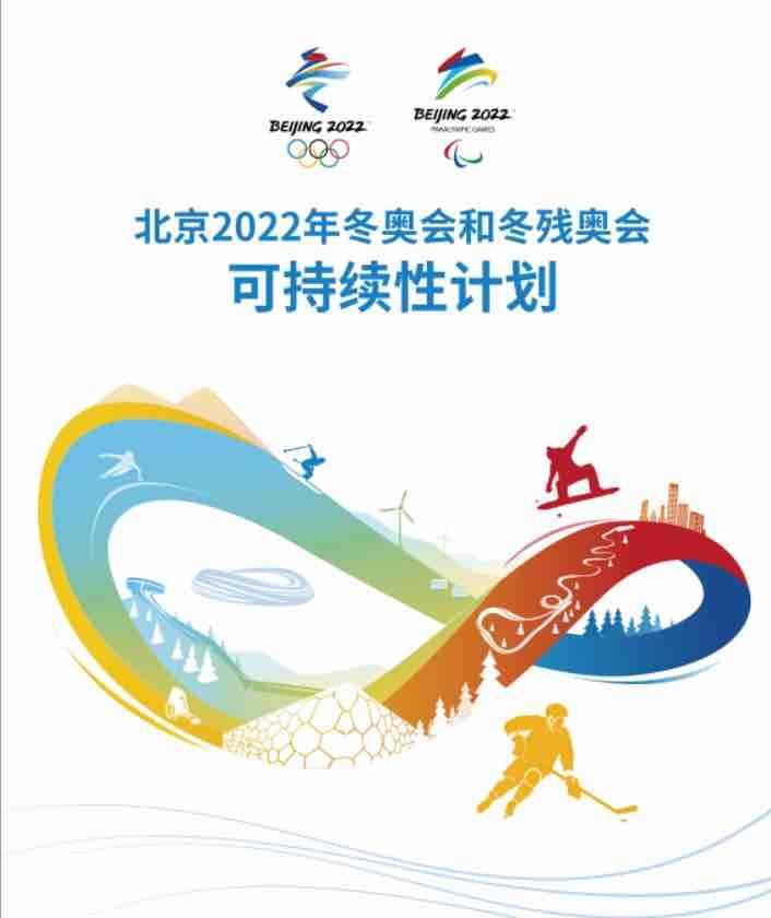 北京冬奥组委正式发布北京2022年冬奥会和冬残奥会可持续性计划