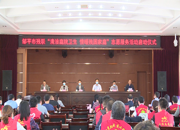 22秒丨滨州邹平志愿者组织服务活动 给贫困残疾人家送去生活用品并打扫庭院