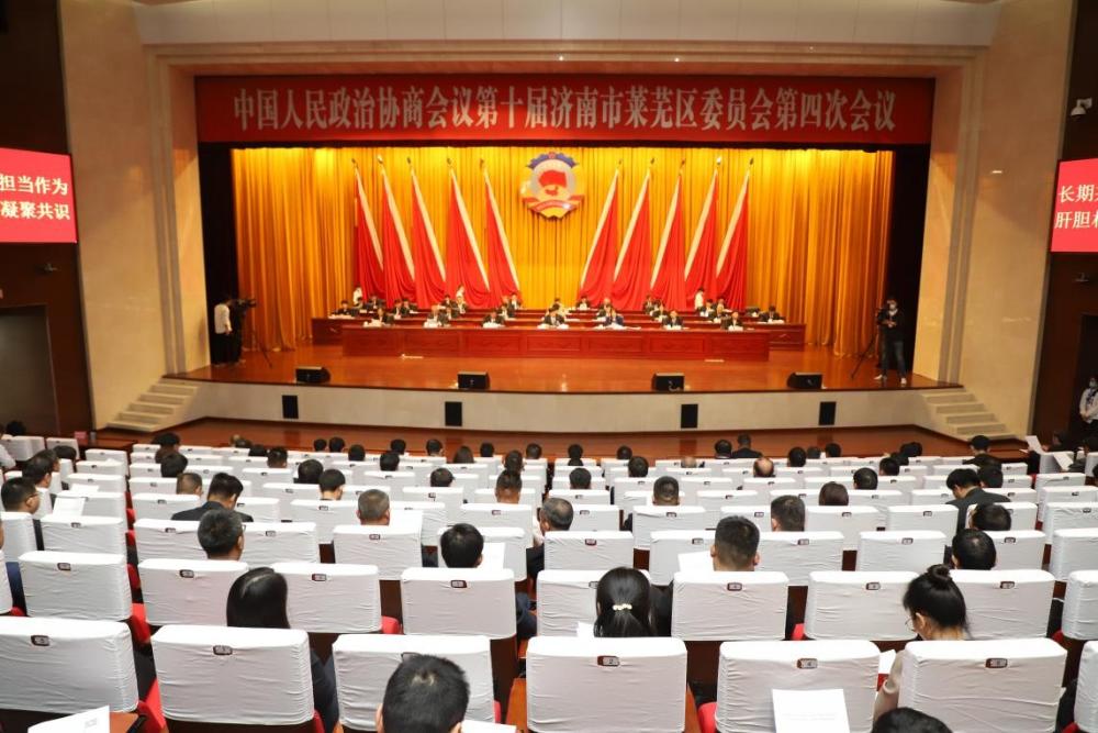 政协第十届济南市莱芜区委员会第四次会议闭幕