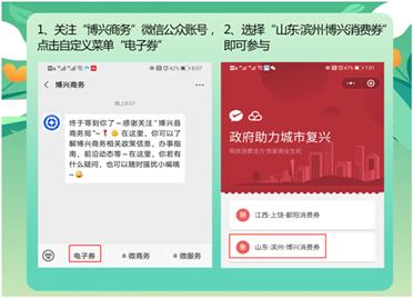滨州博兴100万电子消费券免费发放 5月22日正式开启
