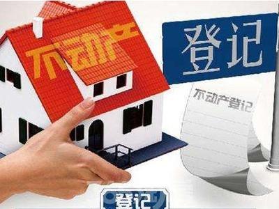 扩散!滨州又有两个小区内多幢楼房可办理不动产登记了