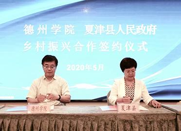 德州学院与夏津县人民政府举行乡村振兴合作签约仪式