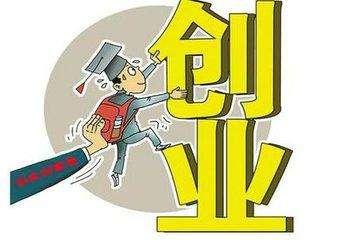 预计将提供4000万元贷款!济宁梁山县创业担保贷款助力稳就业