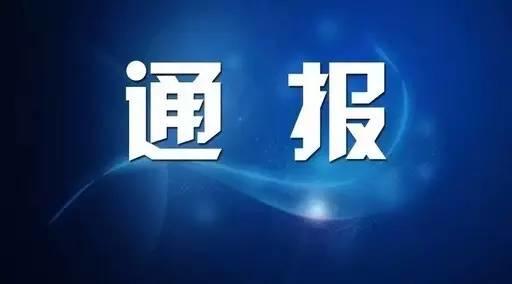 日照市东港区通报3起违规公款旅游典型问题