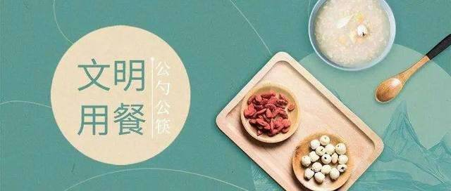 """公筷公勺,健康常在!济宁市推行""""公筷公勺""""倡导共建文明餐桌"""