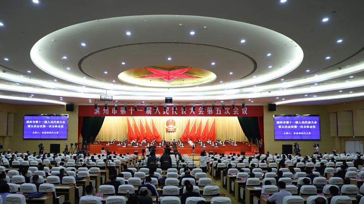 65秒|滨州市长宇向东作政府工作报告 量化全年发展预期目标