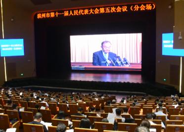 """42秒 市政协委员""""隔空""""列席滨州市十一届人大五次会议开幕式"""