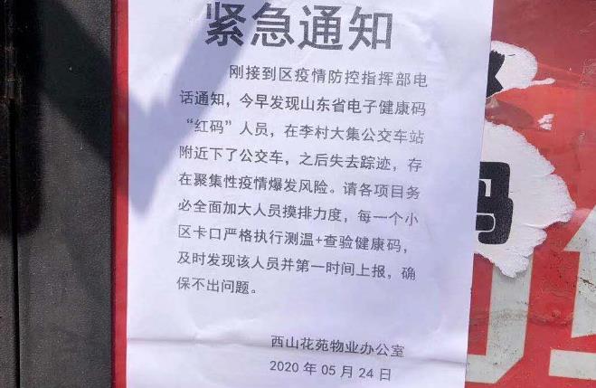 """闪电辟谣丨青岛出现健康码""""红码""""人员?官方回应:系家人操作失误导致"""
