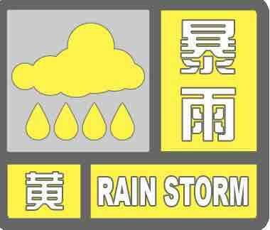 海丽气象吧 | 威海发布雷电黄色预警 今天上午阴有雷雨或阵雨