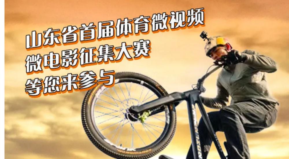 """快来看!山东省首届""""中国体育彩票杯""""微视频、微电影征集大赛获奖名单出炉"""