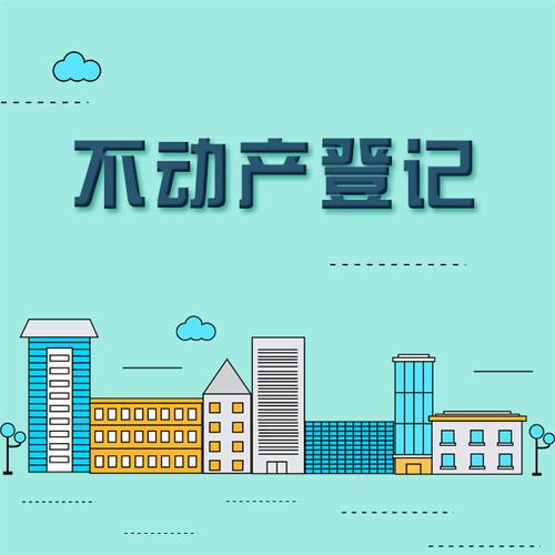 滨州又一小区内多幢楼房可办理不动产登记了