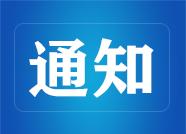 5月29日起 潍坊这3条公交线路有变化