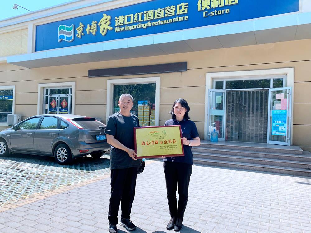 """山东京博商联商贸有限公司荣获""""放心消费示范单位""""称号"""