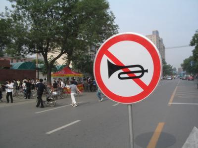 为期三个月!6月1日起济宁城区将开展禁止机动车鸣笛专项行动