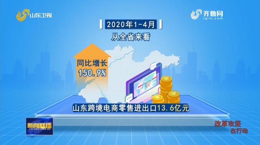 【改革攻坚在行动】一盒韩国面膜折射的山东外贸业态之变