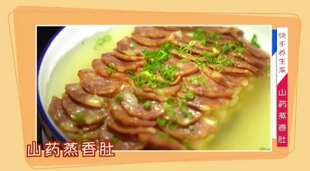 山药+香肚,一起来学一道由普通食材做成的美味佳肴