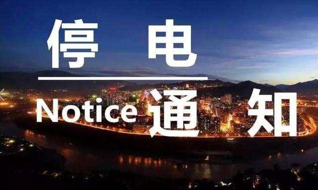 6月份济宁停电检修计划出炉 快来看看有没有你家?