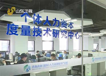 【改革攻坚在行动】济南:解决企业融资难题 身价成为硬通货