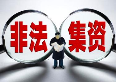 非法吸收公众存款!聊城警方征集高唐泉洁纸业违法犯罪线索