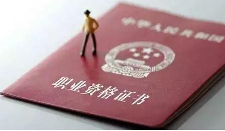 升级线上查询、按月报送证书补换申请 山东印发职业资格证书管理通知