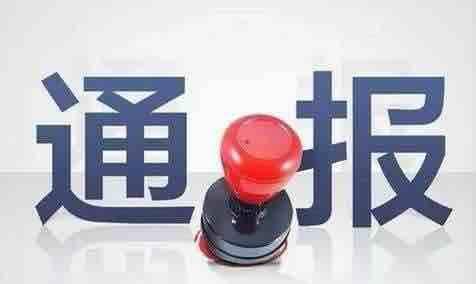 淄博市投资促进局党组书记、局长钟群接受审查调查