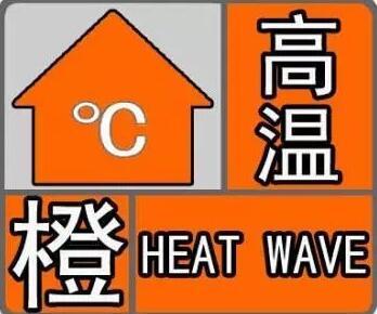 海丽气象吧|潍坊发布高温橙色预警 部分地区最高气温可达40℃以上