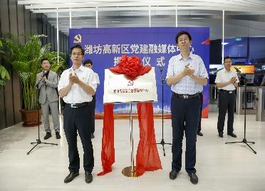 """潍坊高新区""""党建融媒体中心""""揭牌"""