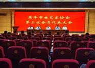 菏泽市曲艺家协会第三次会员代表大会召开