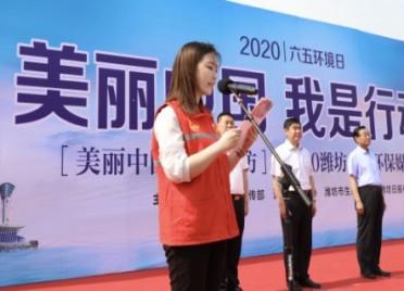 """49秒丨美丽中国,我是行动者!潍坊""""2020六五环境日主题宣传活动""""启动"""