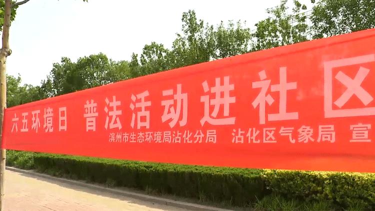 37秒丨滨州沾化开展世界环境日宣传 共建美丽沾化