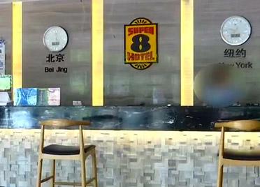 潍坊男子买公寓租给速8酒店 不料被拖欠房租10个月