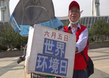 """59秒丨自制展板、义务宣传!潍坊六旬老人为宣传环保知识""""忙并快乐着"""""""