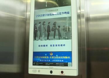 宁津建设电梯数字化终端 延伸信息服务推进媒体融合