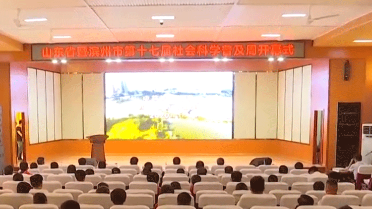 48秒丨山东省暨滨州市第十七届社会科学普及周开幕式举行