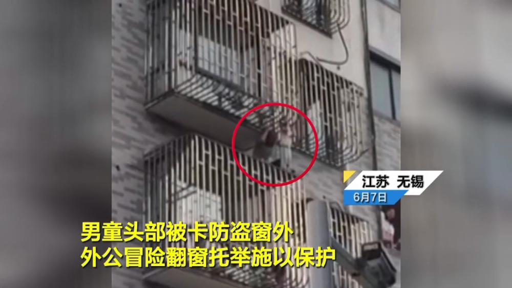 36秒   惊险!外孙被卡防盗窗外 外公冒险翻窗托举保护