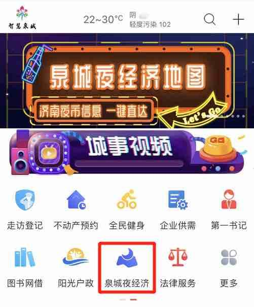 """泉城夜经济地图来啦 济南""""宝藏夜市""""一网打尽!"""