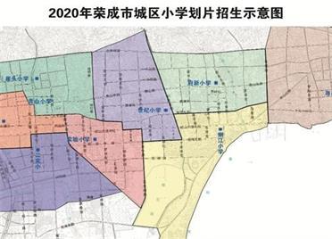 2020年荣成崖头城区初中、小学划片招生范围和时间确定!