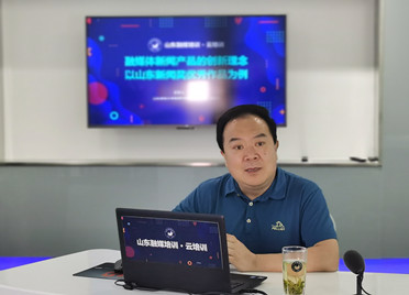 2020年山东融媒培训·第二期云培训举行