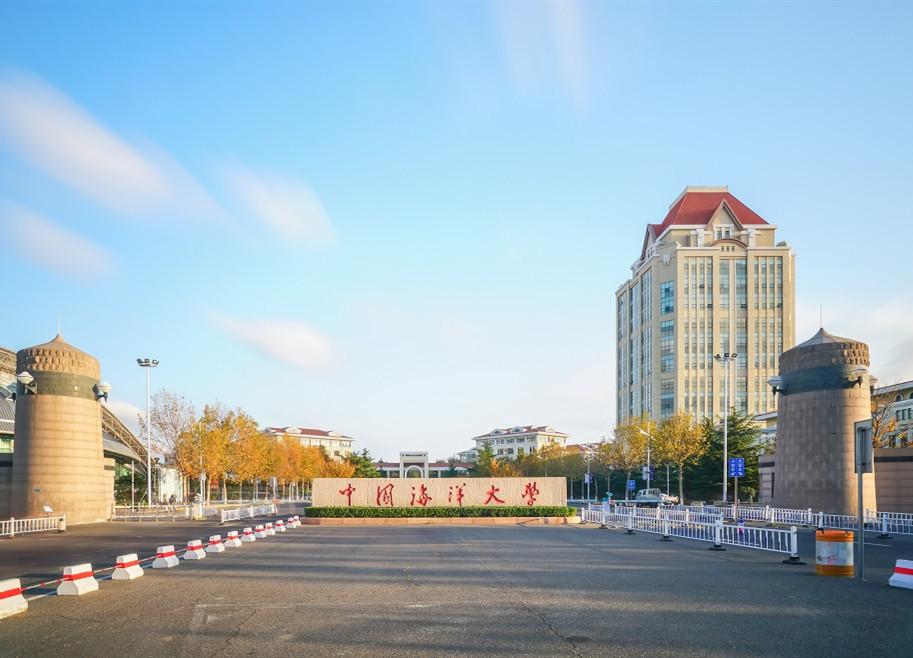 齐鲁校训 中国海洋大学:海纳百川 取则行远