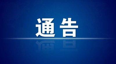 滨州发布麦收期间火灾预警通告 提醒市民注意加强预防