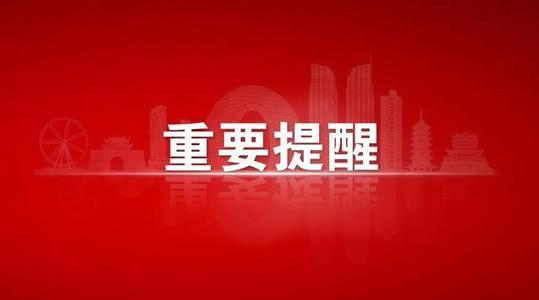 滨州发布重要提醒 进一步做好新冠肺炎疫情防控